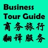Gids de bedrijfs van de Toerist