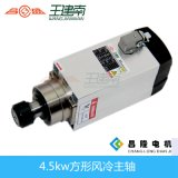 مبردة 4.5KW 300Hz 18000rpm ER32 ساحة الهواء CNC المغزل