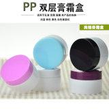 Double paroi PP Cream Jar, pot en plastique