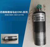 De Hydraulische Motor van Danfoss, Hydraulische Motor Oml
