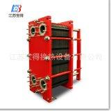 Ts6m Platte und Rahmen-Wärmetauscher für Abwasserbehandlung