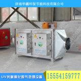UVlicht-Sauerstoff-katalytisches Abgas-Behandlung-Gerät