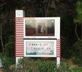 affissione a cristalli liquidi Sign di 46inch Outdoor Landscape