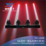 1つのLEDのビーム段階棒ライト4ヘッド移動ヘッドに付きRGBW 4つ