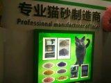 Lettiera del tofu del profumo del tè verde con la paletta facile