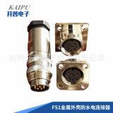 Kreiswasser-fester Verbinder des Feld-DIN45326 (FS1)