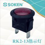 Sokenスイッチミニチュア円形のシグナルの表示燈