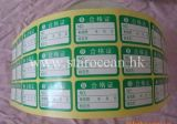 Глянцевый белый легким маслом Label&наклейку (CE)