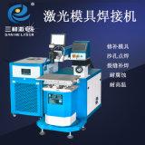 soldadora láser para la reparación de molde aprobado por CE, ISO, la FDA