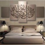 5 PCS/Set는 HD에 의하여 인쇄된 Asheeq 이슬람교 예술 포스터 벽 예술 화포 인쇄 장식 포스터 화포 유화를 짜맞췄다