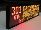 전송자 정보를 위한 버스 두루말기 발광 다이오드 표시 표시 널