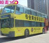 El tiempo precio de fábrica Resisitant Banner de Vinilo adhesivo pegatina+852 97017906 de Bus de impresión