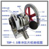 Tdp1.5 choisissent le granulatoire de machine de presse de tablette de perforateur pour la machine stéroïde de presse de pillule