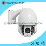 Камера купола скорости средства иК PTZ 1/3 дюймов 1080P Cvi