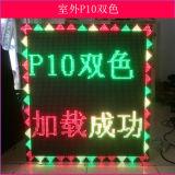 러시아 최신 판매 P10는 단색 LED 표시 이중으로 한다