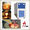 30kw鋼鉄銅のAlumuiumの溶ける誘導加熱溶ける機械