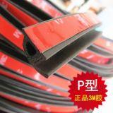 Tiras de vedação de espuma adesiva personalizadas com fita de 3m