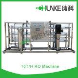 15t/H逆浸透システム純粋な水処理設備