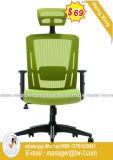 現代執行部の家具人間工学的ファブリック網のオフィスの椅子(HX-8X955B)