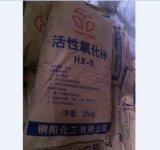 Óxido Nano-Zinc, Pureza 95%, Polvo Superfino