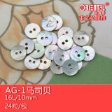 14L-40L Real Agoya Shell Button, Eco-Friendly