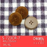 4holes Brown Flocking Buttons con Highquality