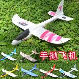 preço de fábrica Kids EPP Planador Aeronaves desportos ao ar livre lançando mão de brinquedos brinquedos de avião