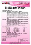 Kalziumpropionat des Zufuhr-Mischgut-50% (BS-010)