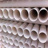PVC-U 수관 UPVC 하수도 파이프 PVC 배수장치 관