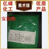Pigmento Phthalocyanine Green G / Art Green