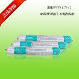 Dow Corning 995 Vedante de Silicone estrutural para as vidraças estrutural de PVC