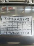 Нержавеющая струбцина ремонта для трубы утюга и трубы H150X200 пластмассы, P160X200