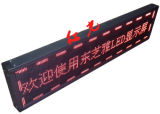 위원회를 광고하는 P10 LED