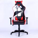 2017安い現代競争の賭博の椅子、革横たわるオフィスの椅子