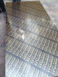 WBPの接着剤の建築材料が付いている構築のための17mmの海洋の合板