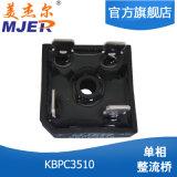 Het Zwarte Type van Module Kbpc3510 van de Gelijkrichter van de Brug van de enige Fase
