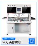 新式の二重ヘッドLCD修理Bondingmachine 616dh