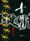 Tatouage Skectch par Yema Vol. 1
