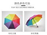 "Fujian 공장 도매 23 ""* 8K 새로운 디자인 무지개 일요일 & 비 로고 관례 우산"