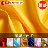 150G/M polyester Tissu satin mat