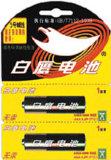 Bateria (LR6)