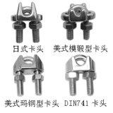 DIN741 JIS 유형 스테인리스 철사 밧줄 클립