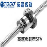 SFV DFV alta velocidad carga pesada de husillo roscado