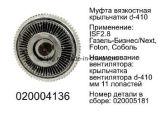 Ventilator-Kupplung 020004136 für Motor Cummins-Isf2.8