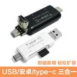 Datilografar o leitor de cartão SD do USB Microusb de C SDHC Sdxc Microsd/SDHC/Sdxc 3 em um Tipo-c leitor de cartão