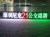 Tablilla de anuncios al aire libre de información de la ruta de omnibus de P7.62 SMD LED