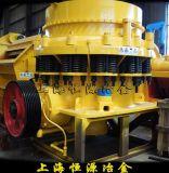 concasseur à cônes pour l'exploitation minière