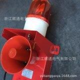 防水産業騒々しい声の音アラーム聞こえる警告アラームのSoa-400Aの製造業者
