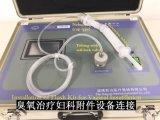 Generador del ozono para Medi⪞ Tratamiento del Al del Insufflation vaginal (ZAMT-80A)