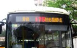 Знак показа сообщения назначения шины СИД Moving